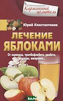 Константинов Ю. Лечение яблоками. От варикоза, тромбофлебита, диабета, подагры, ожирения