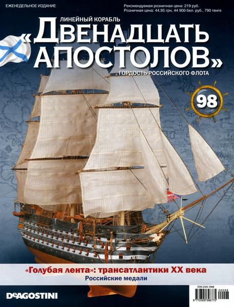 Линейный корабль «Двенадцать Апостолов» №98
