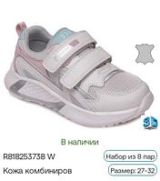 Детские кроссовки бренда Weestep, размер.,27.28.29.30.31.32