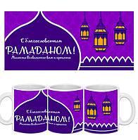 Чашка С Благословенным месяцем Рамадан