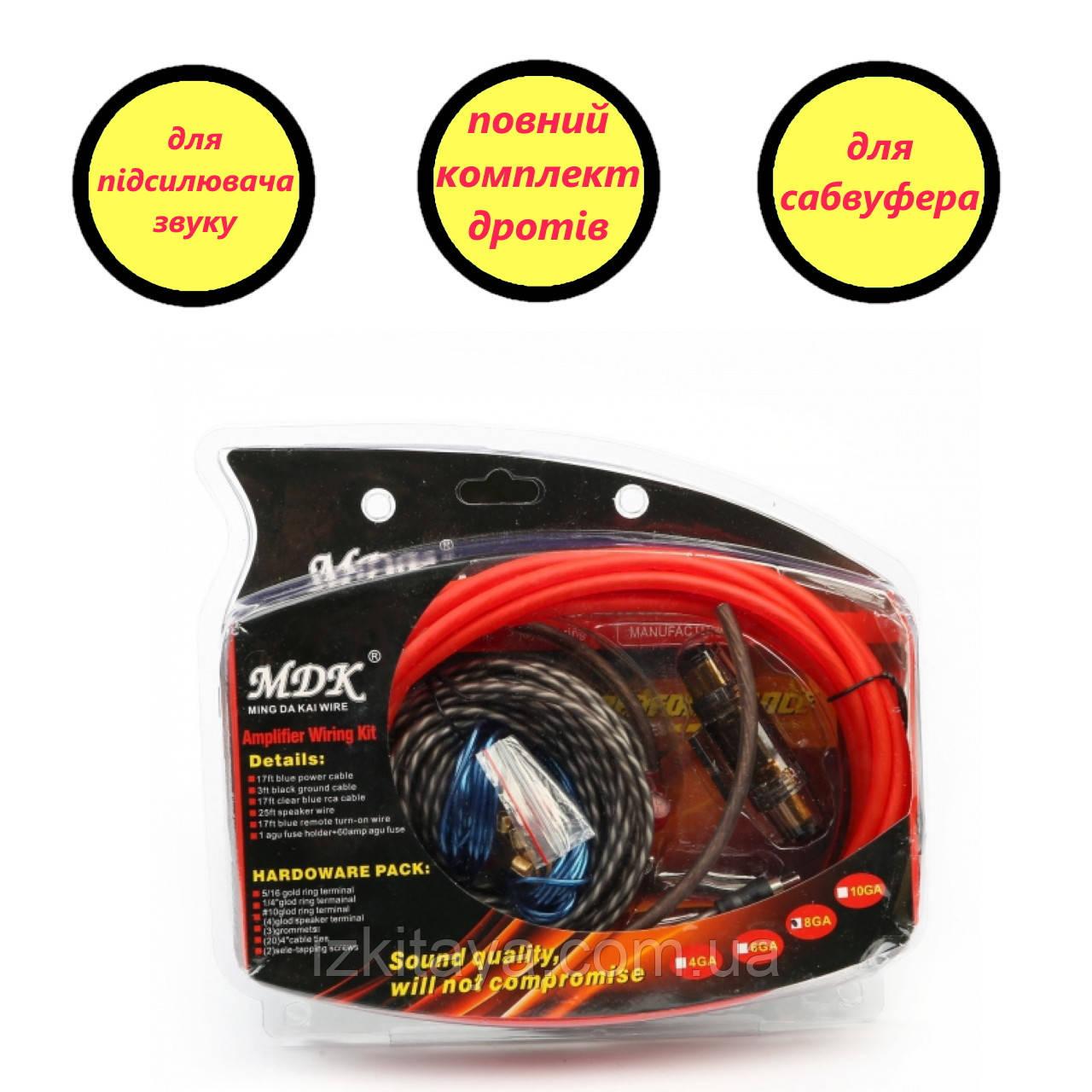 Набір проводів для підсилювача / сабвуфера MDK 8GA (повний комплект проводів для установки підсилювача)