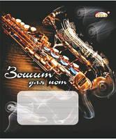Тетрадь для нот 12 л. Gold Brisk Ф-В5 ТВ-57 Бриск