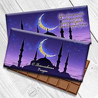 Шоколад С Благословенным  Рамадан. Подарунок  на Рамадан