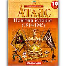Атлас Всесвітня історія 10 клас Вид: Картографія