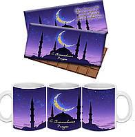Подарочный набор  чашка и шоколад    С Благословенным месяцем Рамадан