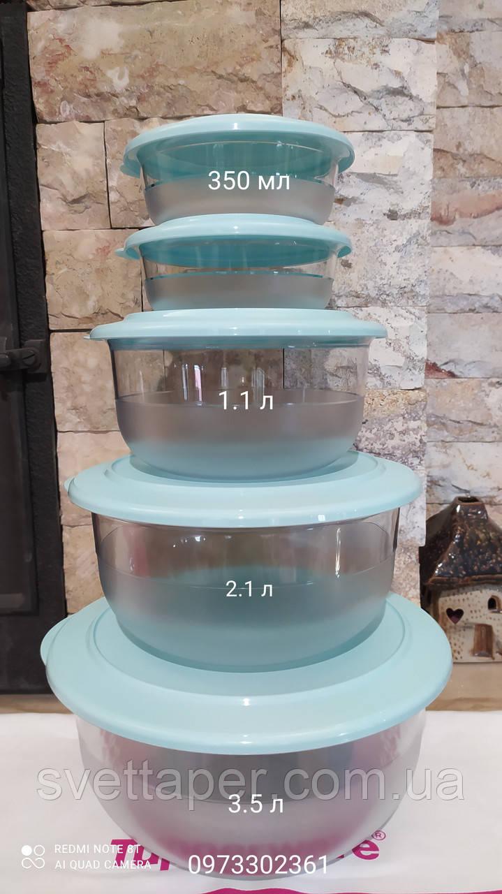 Набор чаш из сервировочной коллекции СК Tupperware