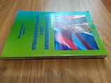 Методика навчання англійської мови в аспекті комунікативно-когнітивного підходу, фото 3