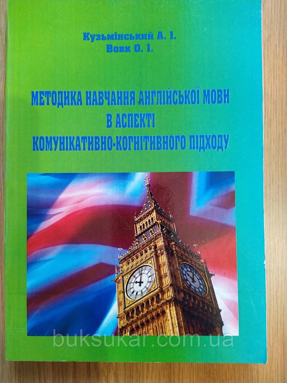 Методика навчання англійської мови в аспекті комунікативно-когнітивного підходу