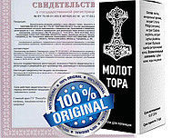 Молот Тора Сертификат