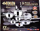 Набір каструль з нержавіючої сталі 19 предметів Benson BN-200 (+ківш, сковорода)   каструля Бенсон, Бэнсон, фото 3
