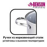Набір каструль Benson BN-247 з нержавіючої сталі +підставка (5 предметів) | каструля з кришкою Бенсон, Бэнсон, фото 4