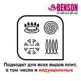 Набір каструль Benson BN-247 з нержавіючої сталі +підставка (5 предметів) | каструля з кришкою Бенсон, Бэнсон, фото 5