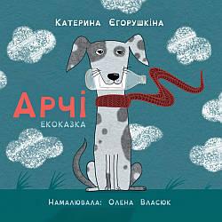 """""""Арчі"""", (Укр.) Катерина Єгорушкіна, Книга для дітей з дислексією"""
