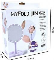 MY FOLD JIN - дзеркало для макіяжу з підсвічуванням