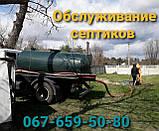 Обслуговування септика.чистка дренажу від мулу Київ і Обл., фото 2