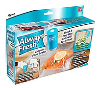 ALWAYS FRESH - вакуумны пакувальник + пакети