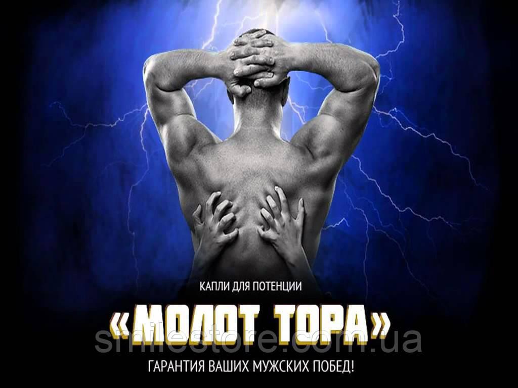 Средство для потенции Молот Тора - Smile в Киеве