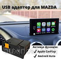 Apple CarPlay / Android auto / USB адаптер для Mazda CX-3/ CX-5/ CX-9