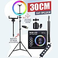 Кольцевая Цветная лампа 30 см RGB + штатив 2 м. Круглая лампа LED лампа. Светодиодная лампа