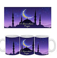Чашка З Благословенним Рамадан