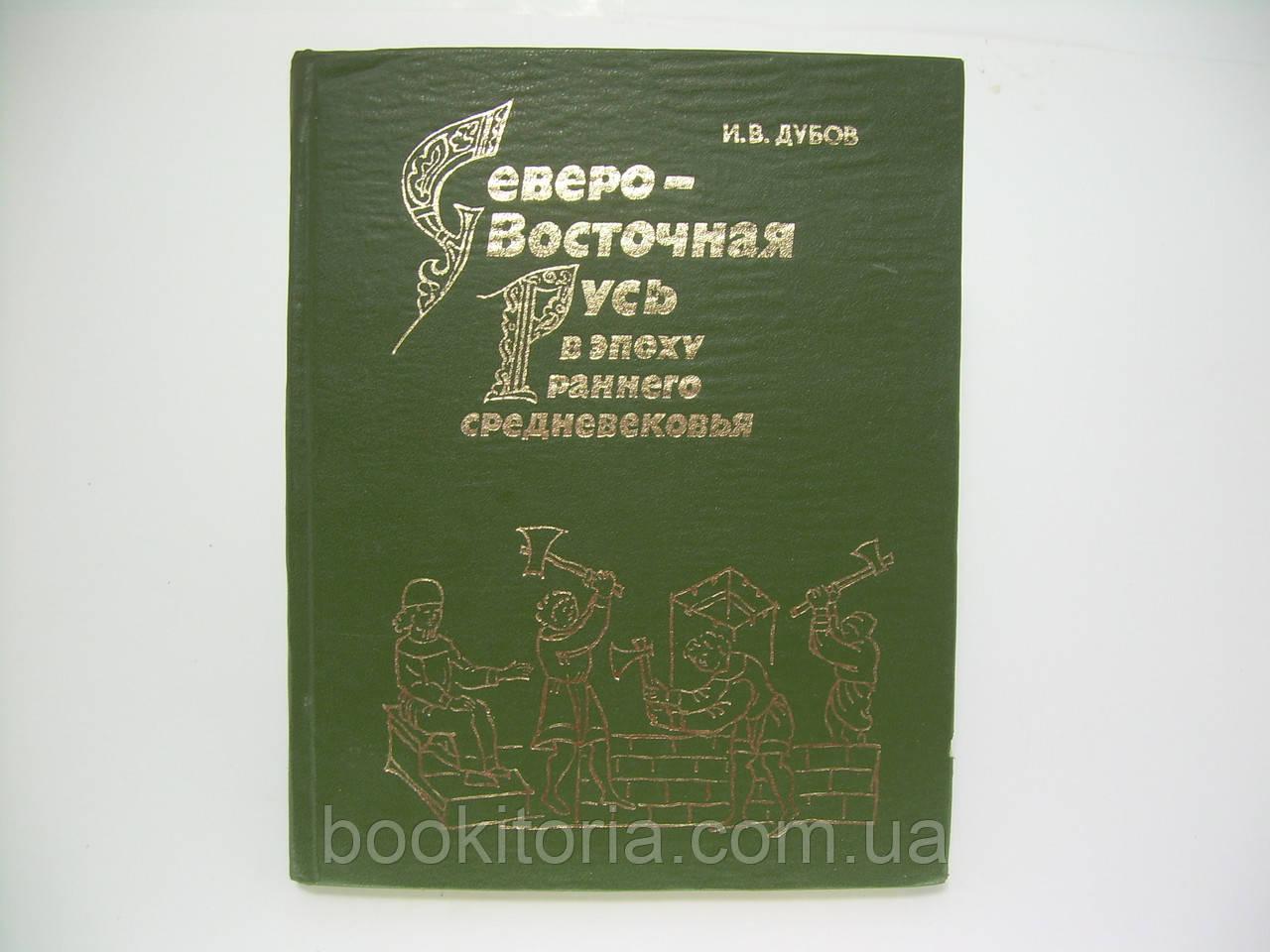 Дубов И.В. Северо-Восточная Русь в эпоху раннего средневековья (б/у).