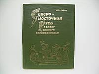 Дубов И.В. Северо-Восточная Русь в эпоху раннего средневековья (б/у)., фото 1
