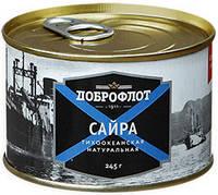 """Сайра атлантична натуральна кусковая """"ДОБРОФЛОТ"""" 245 г"""