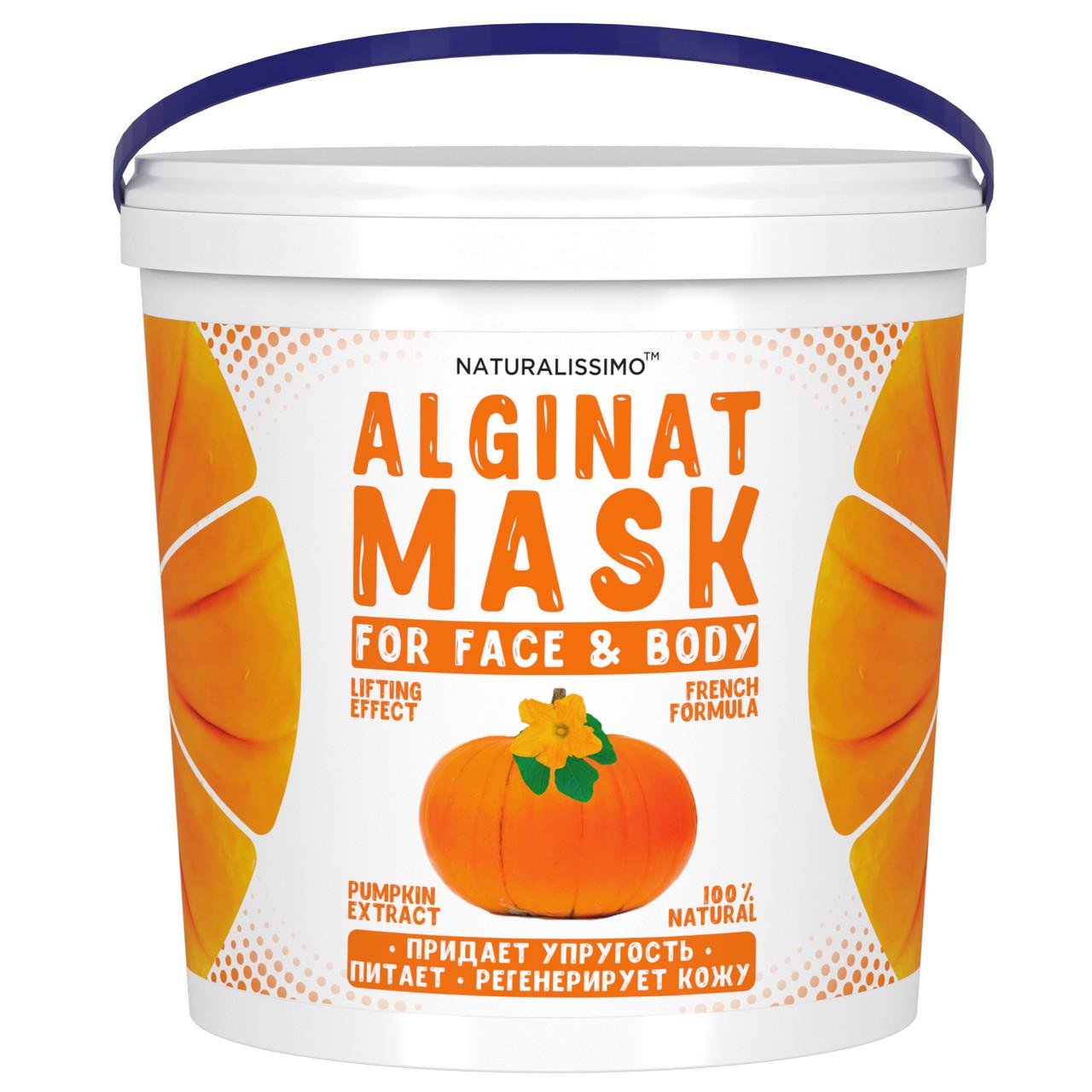 Альгинатная маска Увлажняет, смягчает и восстанавливает кожу,  с тыквой, 1000 г