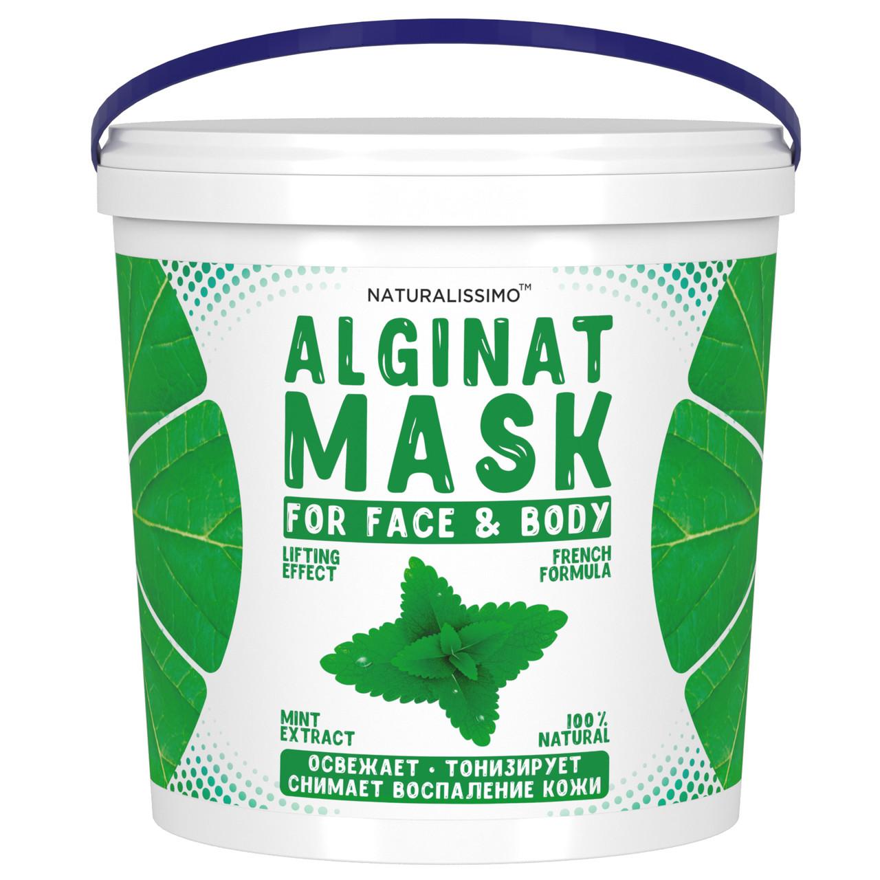 Альгинатная маска Освежает, очищает и тонизирует кожу, от купероза, с мятой, 1000 г