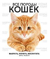 Книга: Все породы кошек. Дэвид Элдертон