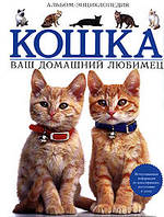 Книга: Кошка. Ваш домашний любимец. Альбом - энциклопедия. Карла Аткинс