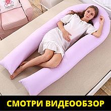 Подушки для сна беременных, Подушки для кормления, U-образная 160 см, Подушка-обнимашка