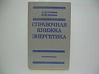 Смирнов А.Д., Антипов К.М. Справочная книжка энергетика.