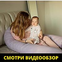 Подушки для беременных и детей, Подушки для кормления, U-образная 160 см, Подушка-обнимашка