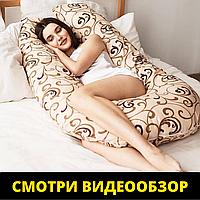 Подушки для беременных и детей, Подушки для кормления, U-образная 170 см, Подушка-обнимашка