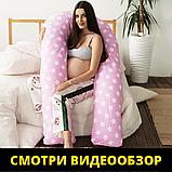 Подушка для беременной и кормления, U-образная 170 см, Подушки для беременных и детей, Подушки для кормления, фото 2