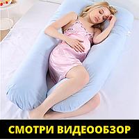Подушка для беременной и кормления, U-образная 170 см, Подушки для беременных и детей, Подушки для кормления