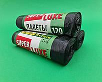 Пакеты для мусора Люкссупер - 120л, HD, 10шт/рул