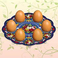"""Декоративная подставка для яиц №6 """"Жостово"""" (6 яиц) тарелка (1 шт)"""