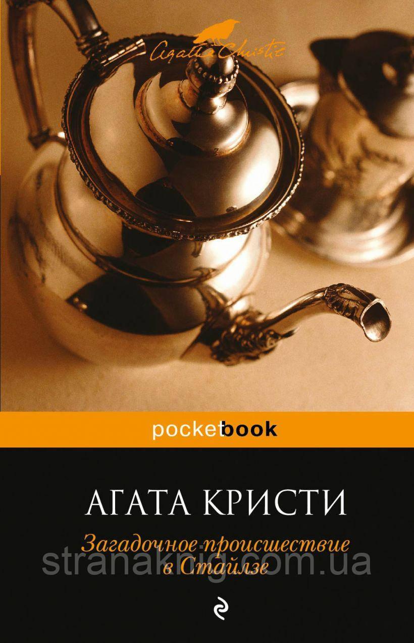 Книга: Загадочное происшествие в Стайлзе. Агата Кристи
