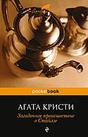 Книга: Загадочное происшествие в Стайлзе. Агата Кристи, фото 1