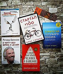 """Набор ТОП 5 книг по бизнесу """"Никогда не ешьте в одиночку"""",""""Стартап за 100$"""",""""Стратегия голубого океана"""" и др."""