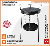 Сковорода садж из диска бороны 40 см Мега с крышкой и подставкой для огня, Походная сковорода для костра