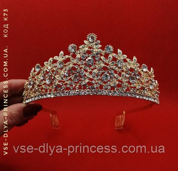 Корона, диадема, тиара в золоте, высота 5 см.