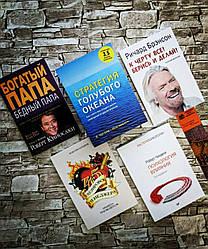 """Набір ТОП 5 книг по бізнесу """"Багатий тато"""",""""Стратегія блакитного океану"""",""""До біса все! Берися і роби"""" та ін."""