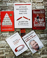 """Набір ТОП 5 книг по бізнесу """"Думай і багатій"""",""""Психологія впливу"""",""""До біса все! Берися і роби"""" та ін."""