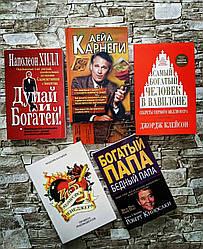 """Набор ТОП 5 книг по бизнесу """"Дейл Карнеги"""",""""Думай и богатей"""",""""45 татуировок менеджера"""" и др."""