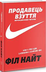 Книга Продавець взуття. Книга спогадів засновника компанії «Nike». Автор - Філ Найт (BookChef)