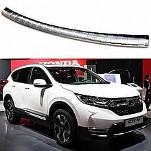 Защитная накладка на задний бампер для Honda CR-V V 2018-2022 /нерж.сталь/