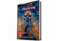 Дополнение к настольной игре Dungeons & Dragons. Вотердип: Драконий куш